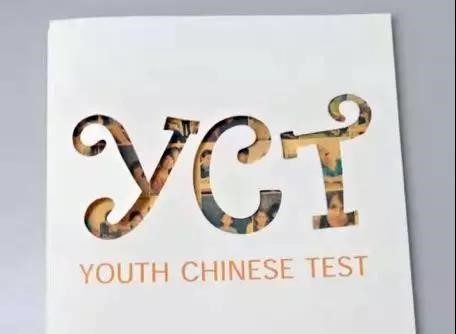 YCT - Chinese Summer Camp 2020