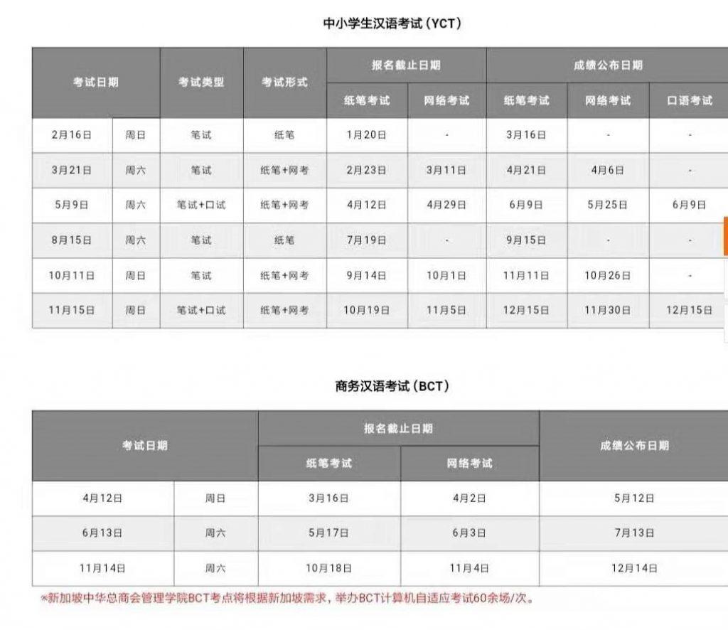 BCT Calendar - Chinese Summer Camp 2020
